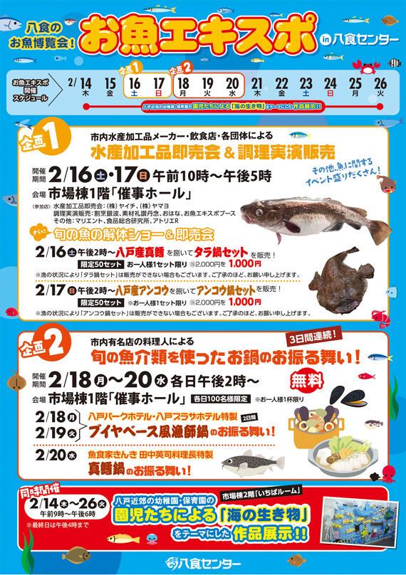【お魚エキスポ in 八食センター】