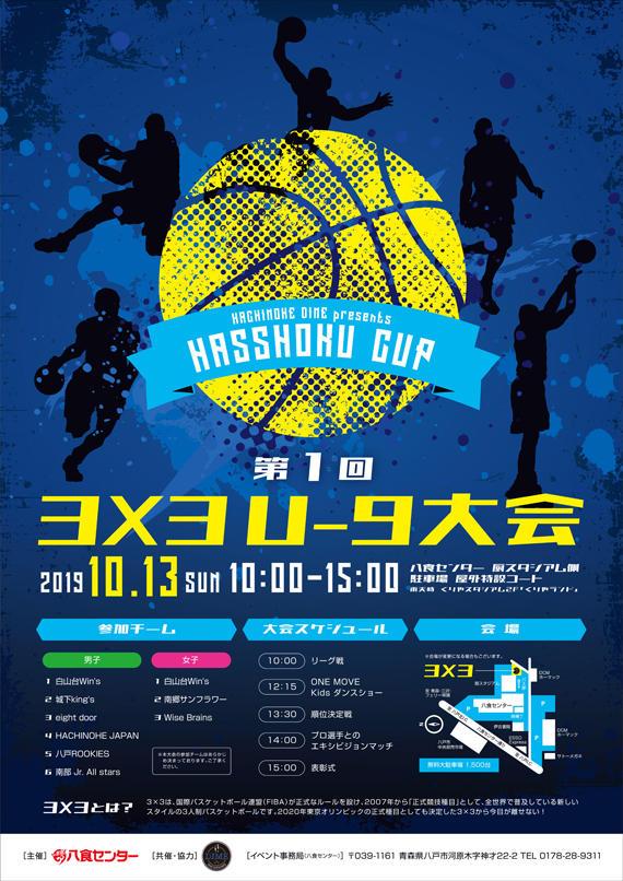 【第1回3x3 U-9大会】 HACHINOHE DIME presents HSSSHOKU CUP