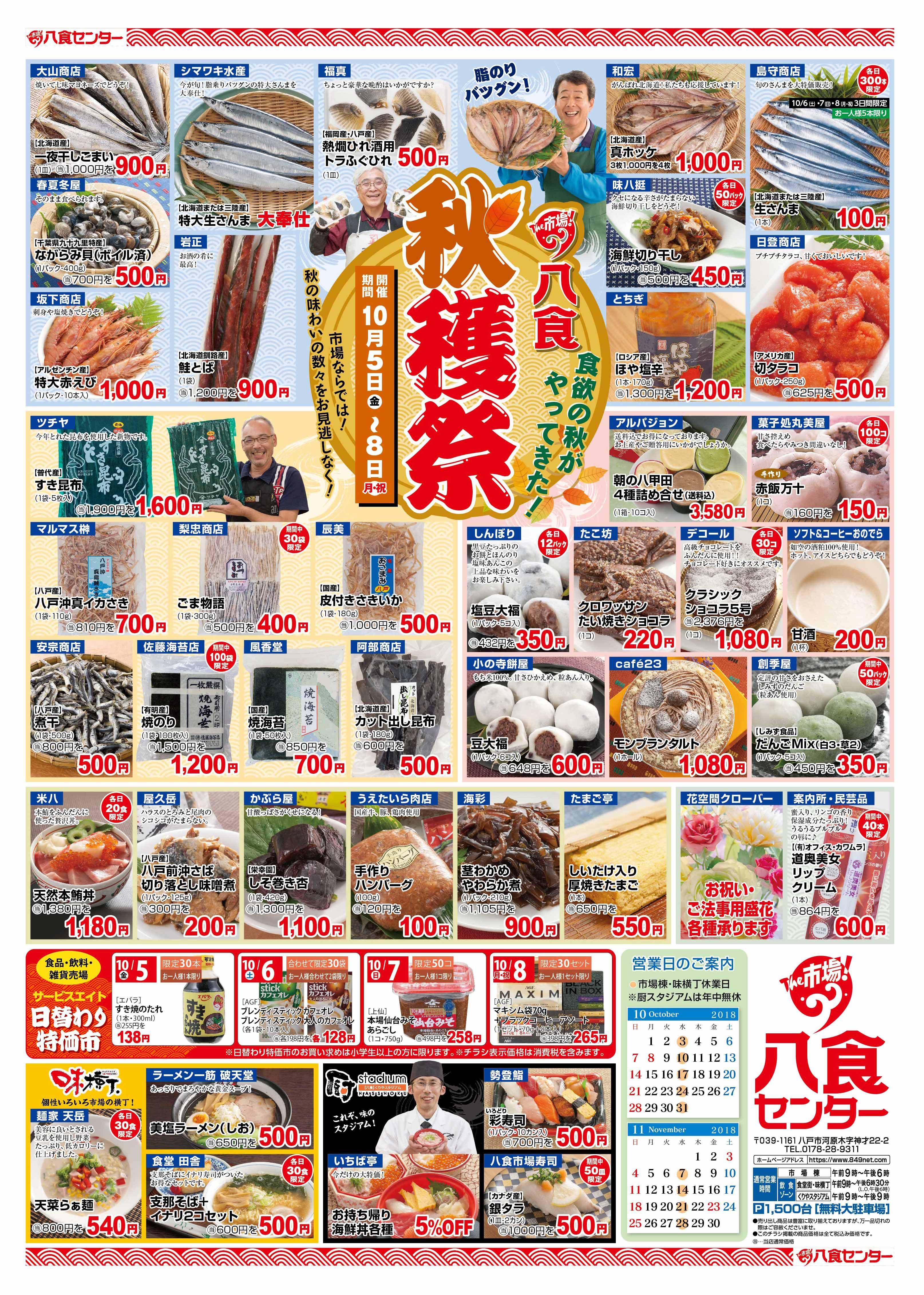 『八食秋穫祭』
