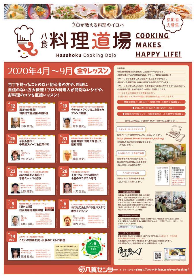 ※当面開催中止【八食料理道場】