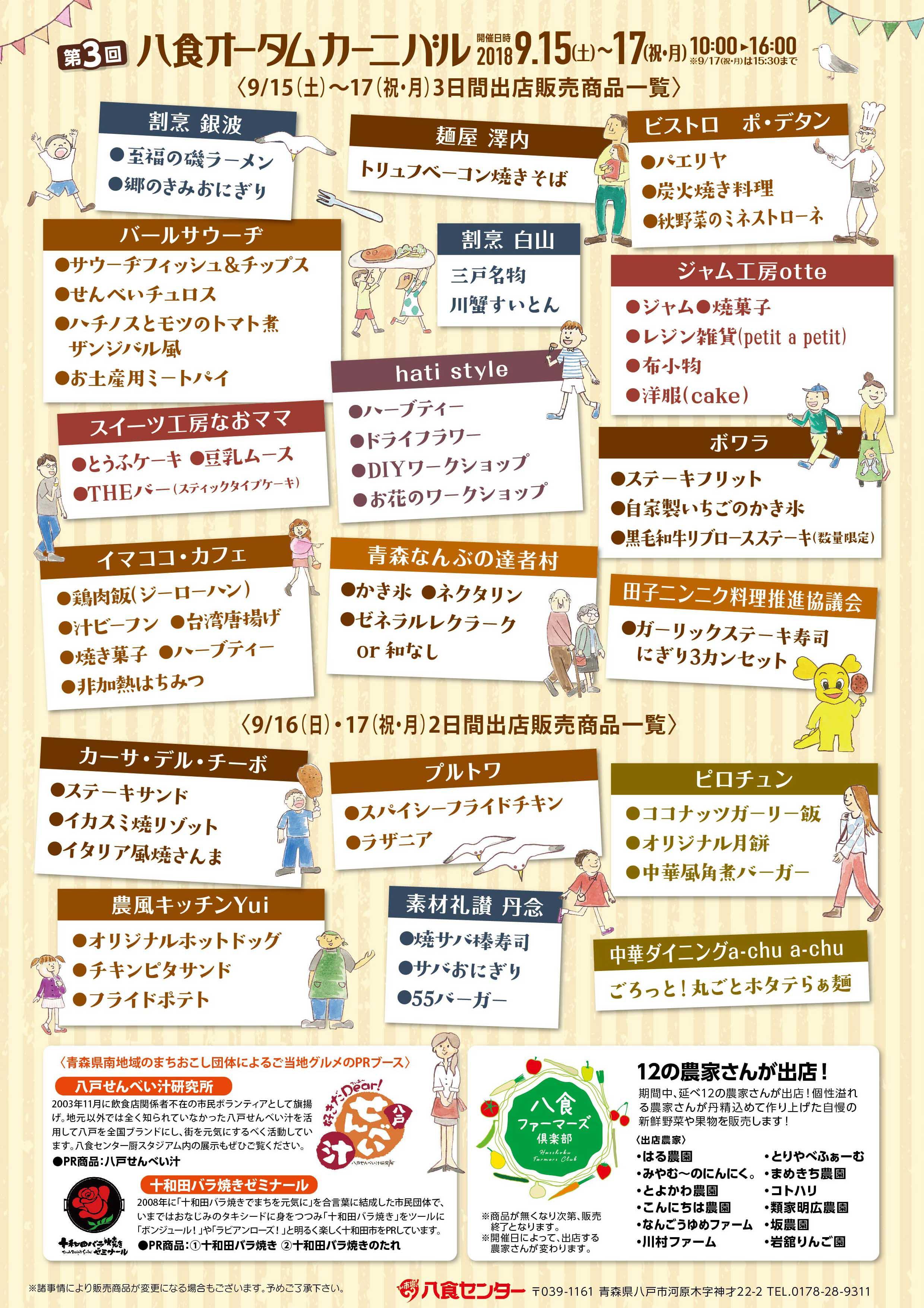 第3回八食オータムカーニバル 出店者販売品目発表!