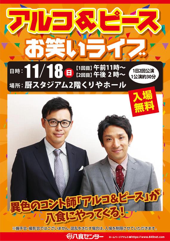 【大創業祭】アルコ&ピース お笑いライブ