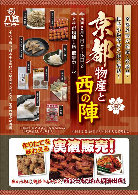 【京都物産と西の陣】