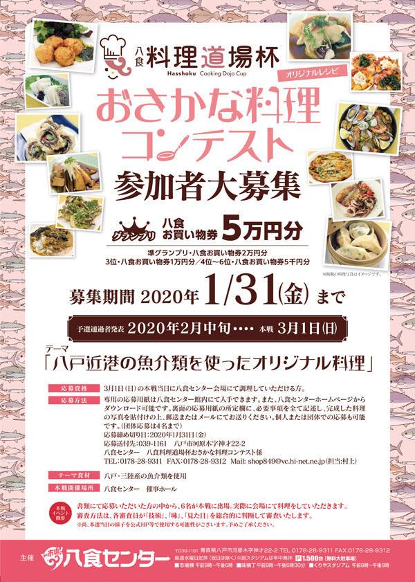 八食料理道場杯 お魚料理コンテスト