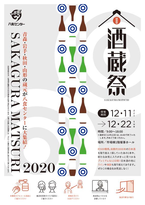 【酒蔵祭 2020】
