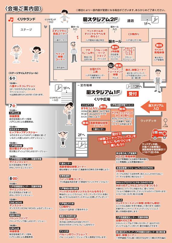 【八食わくわくフェスタ2018】 各ブース内容ご案内!!