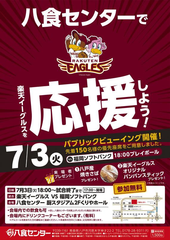 【楽天イーグルス vs 福岡ソフトバンク パブリックビューイング開催!!】