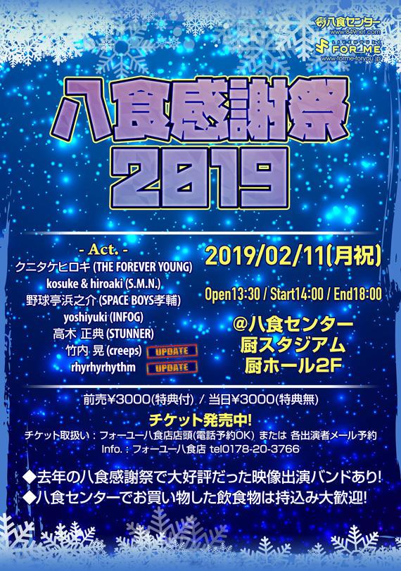 「八食感謝祭 2019」開催!!