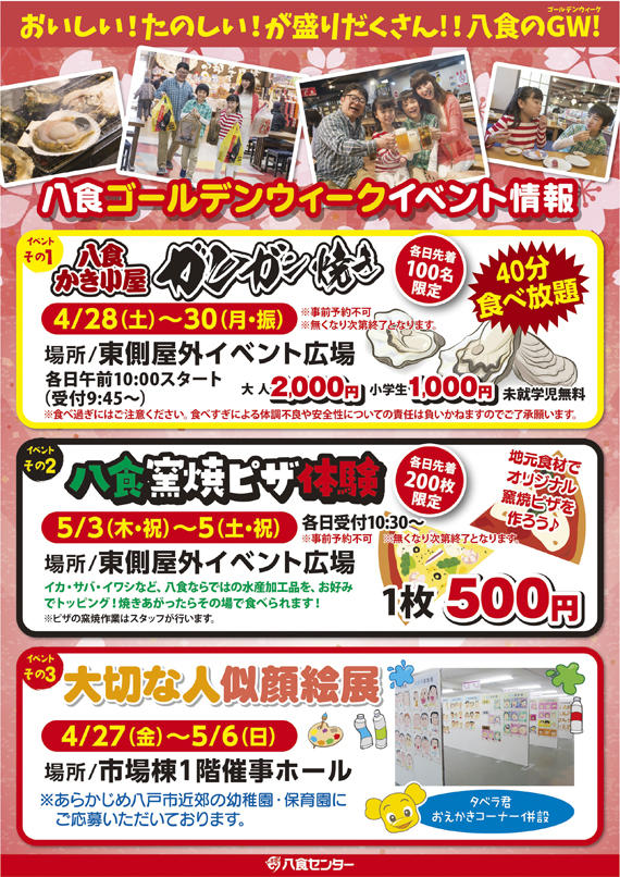 GW八食イベント情報!!