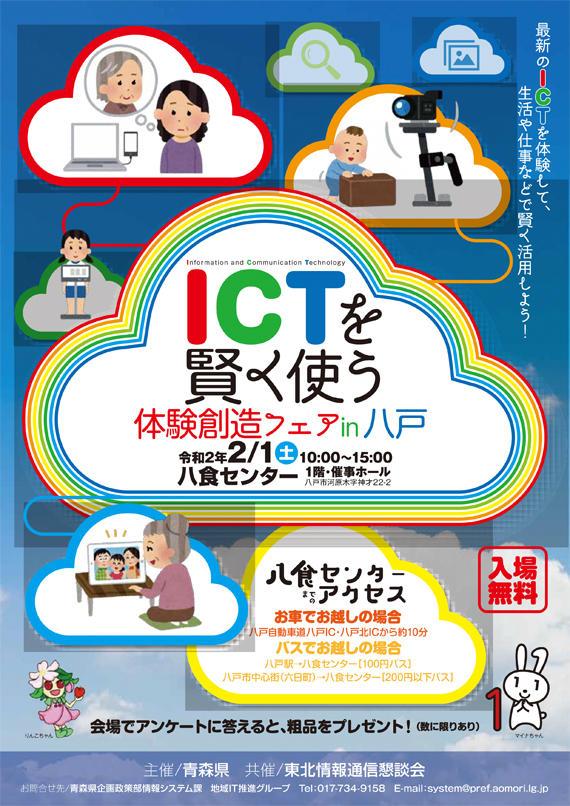 【ICTを賢く使う体験創造フェアin八戸】