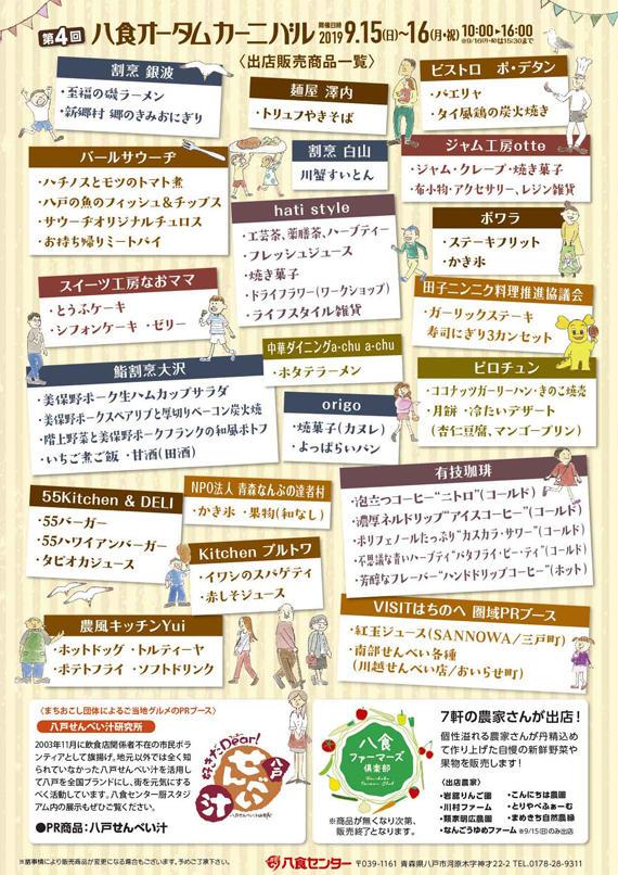 第4回八食オータムカーニバル 出店者販売品目発表!