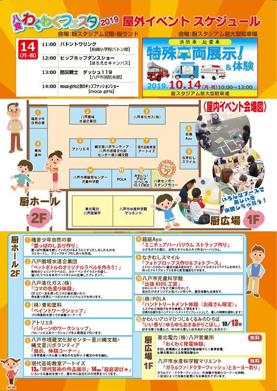 【八食わくわくフェスタ2019】 各ブース内容ご案内!!