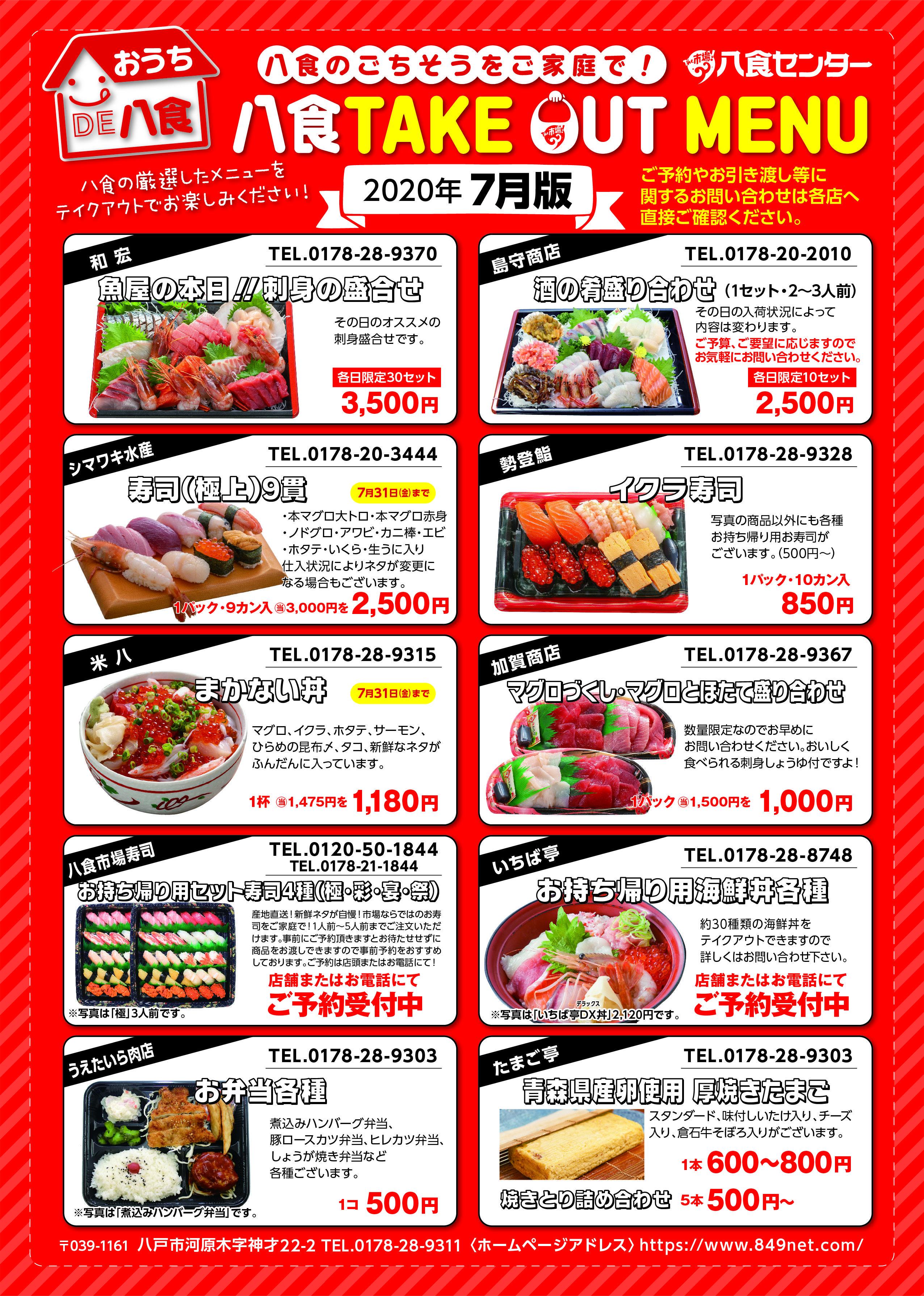 【八食TAKE OUT MENU】7月号