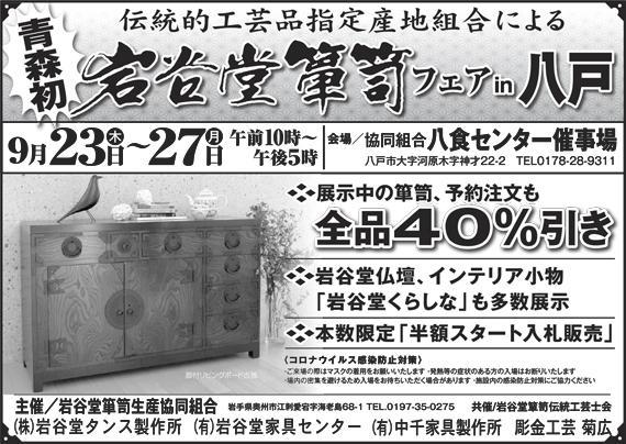 【岩谷堂箪笥フェア in 八戸】