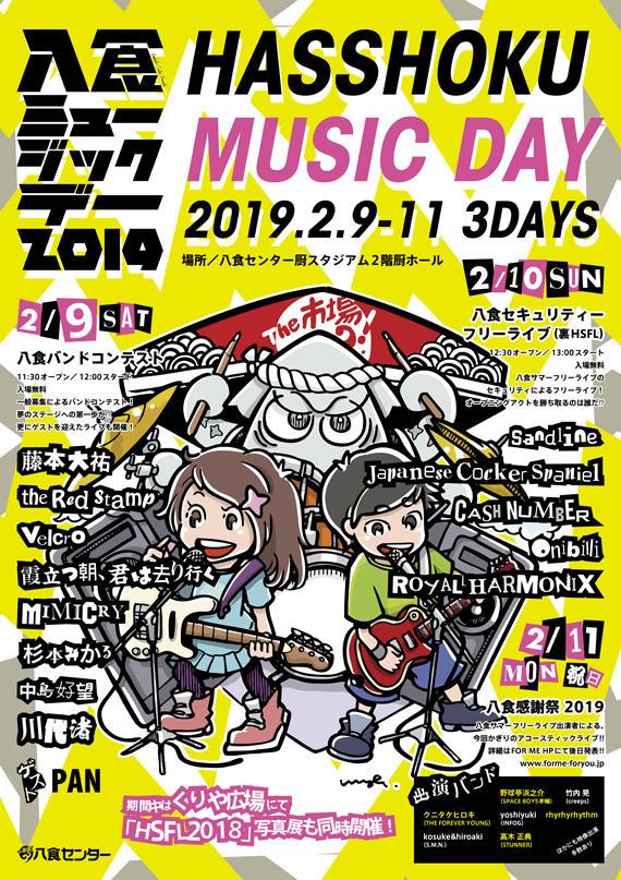 2/9(土)~11(月・祝)冬の音楽祭「八食MusicDay」開催!