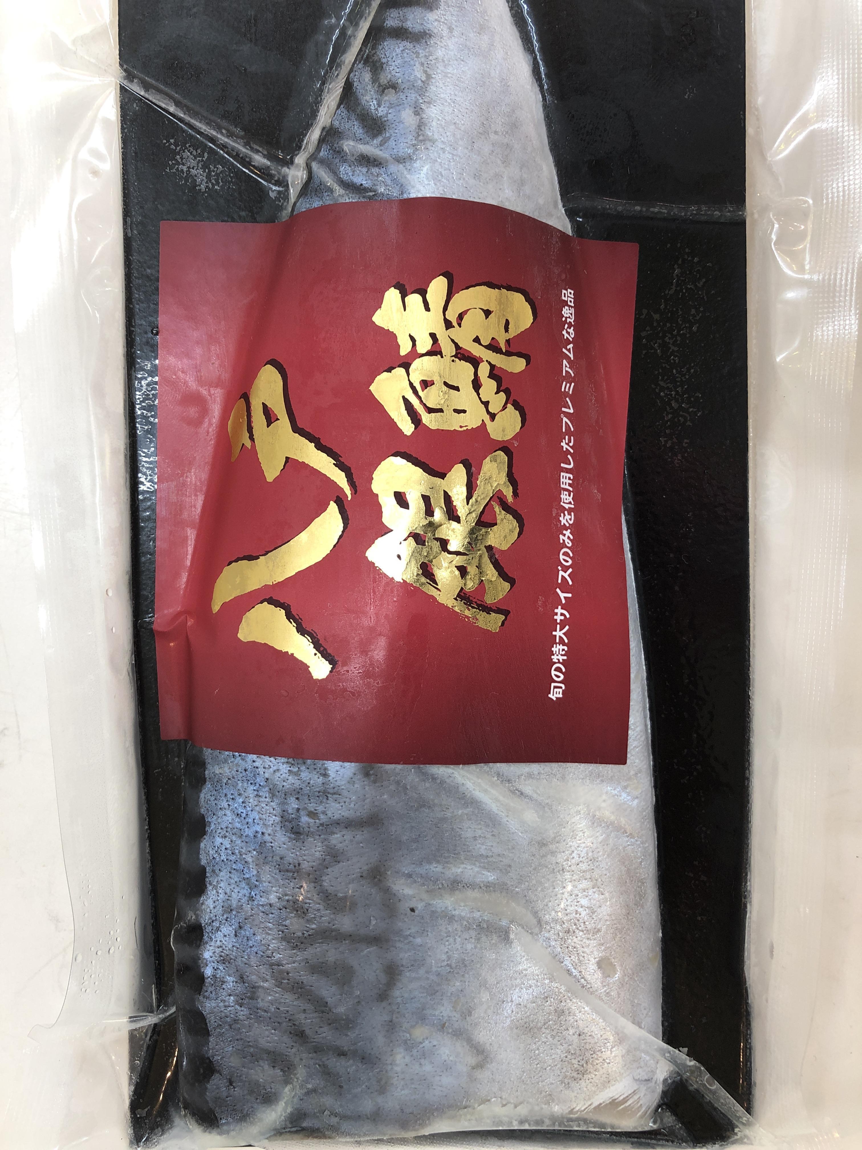 八戸銀鯖(〆鯖)入荷しました