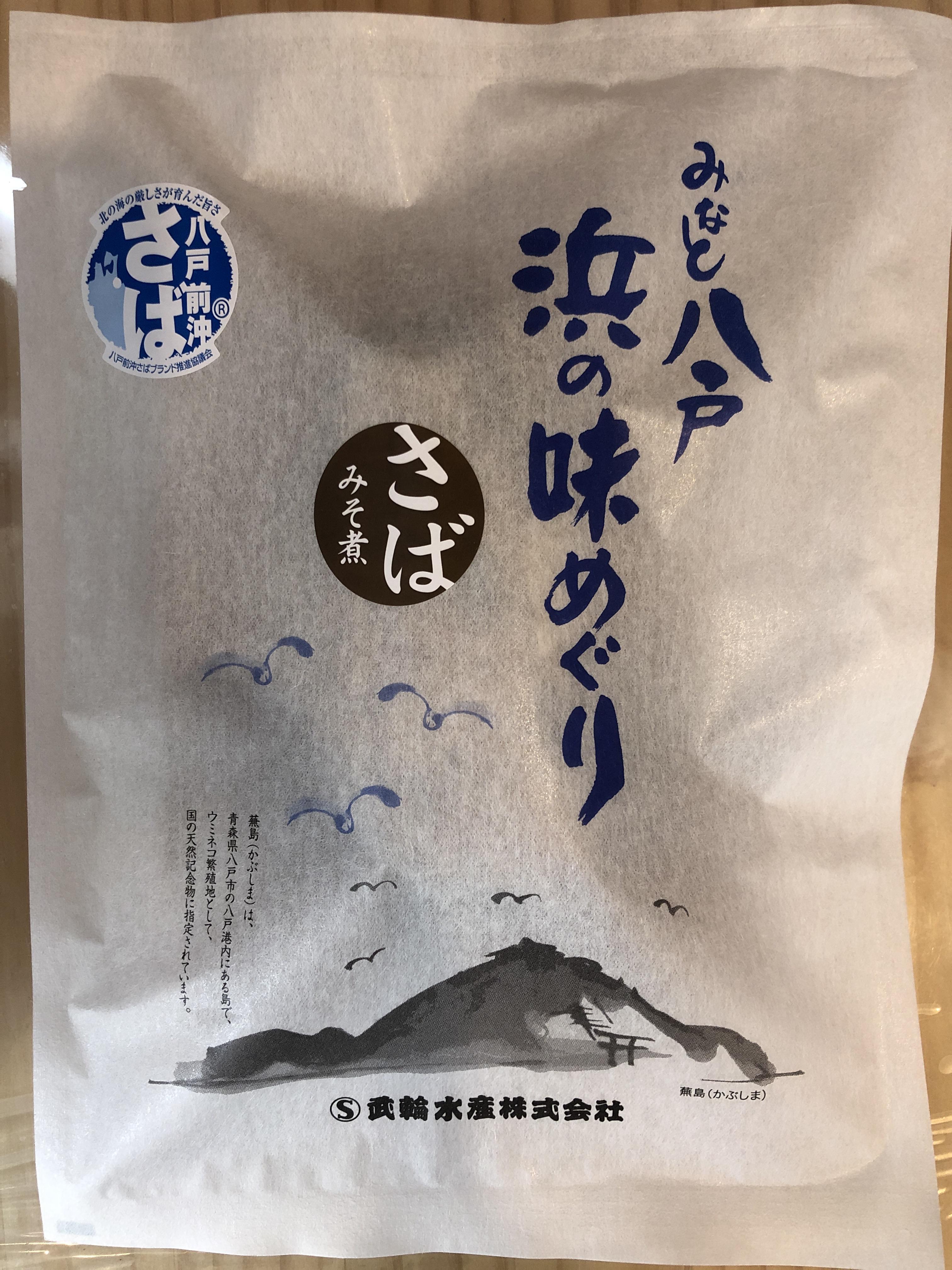 鯖のみそ噌煮~みなと八戸浜の味めぐり~