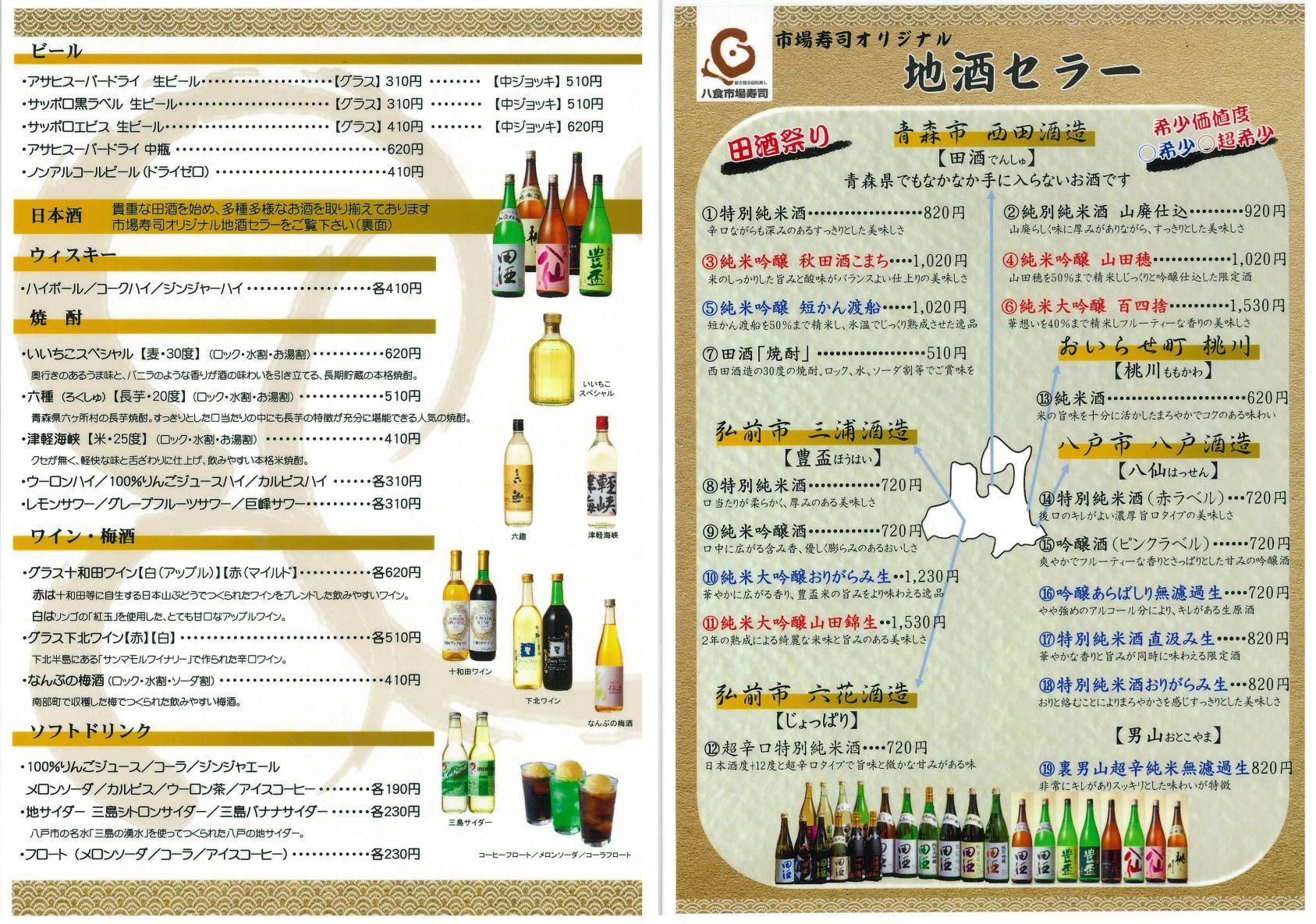 アルコール充実!満足いく品揃え!