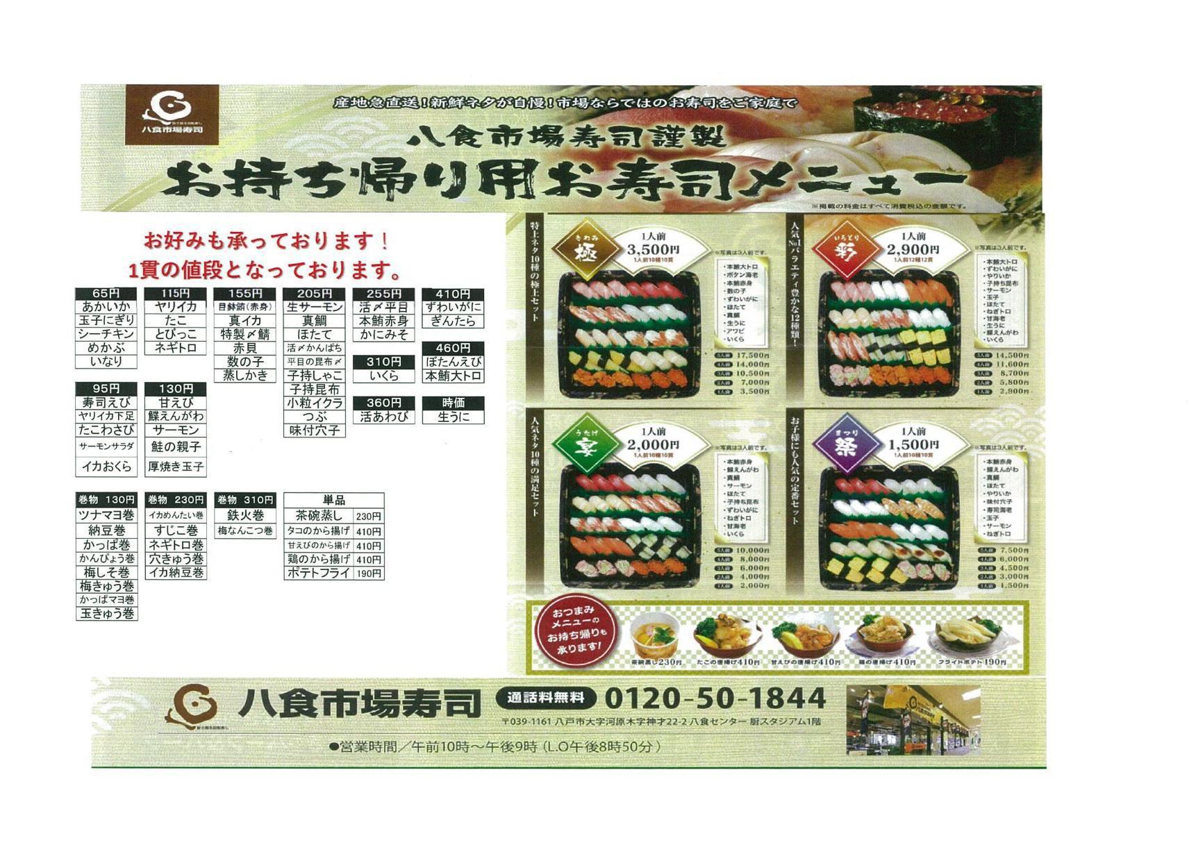 市場寿司自慢のお寿司をテイクアウトで!