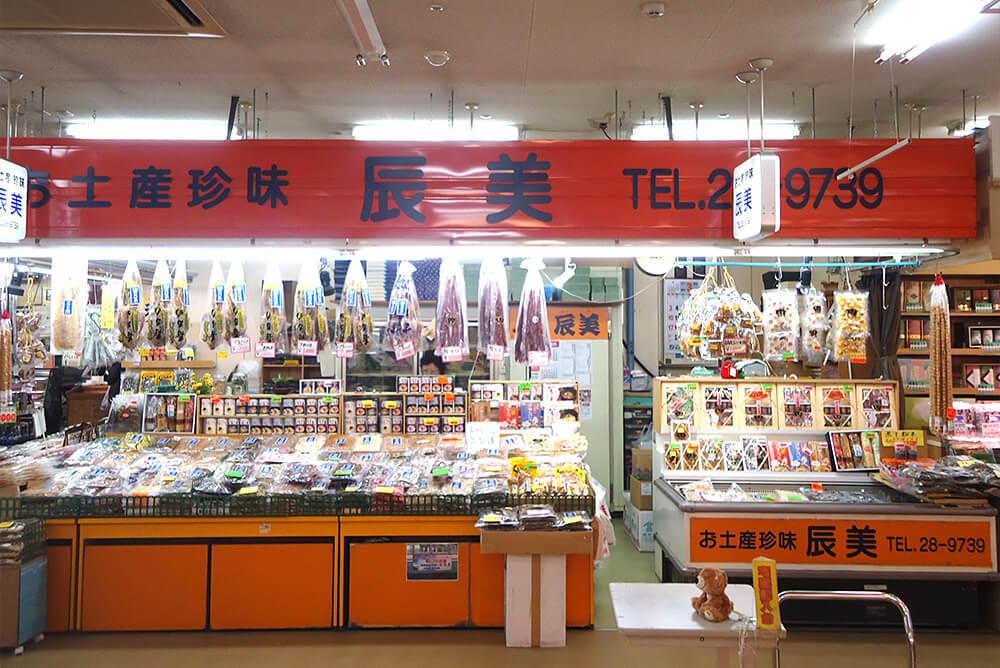 辰美 | 店舗マップ | 八戸のうまいもんがみんな揃う!The市場!八食センター