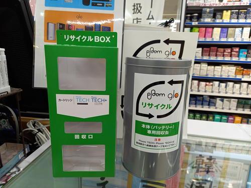 「Ploom」「glo」リサイクル回収店舗となりました!