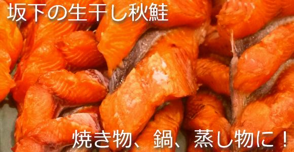 秋鮭の生干し本日より販売再開です!