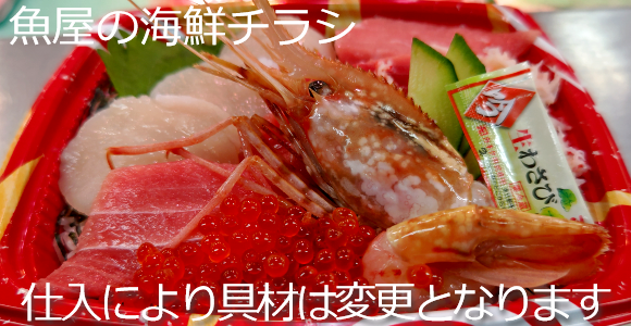 大好評海鮮生チラシ
