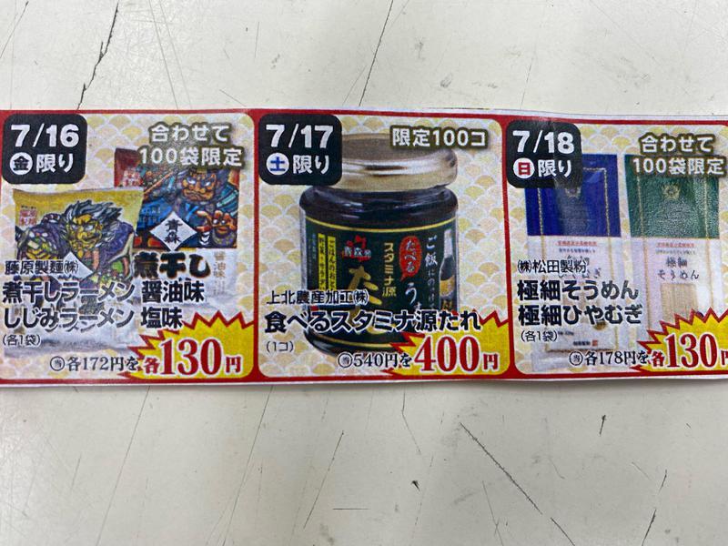 日替わり特売商品のお知らせ!