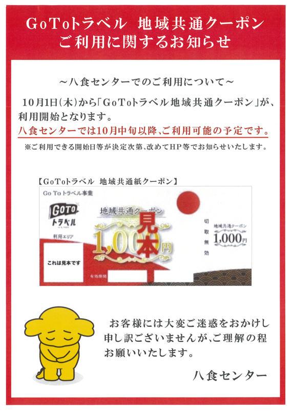 【GoToトラベル 地域共通クーポン】ご利用に関するお知らせ