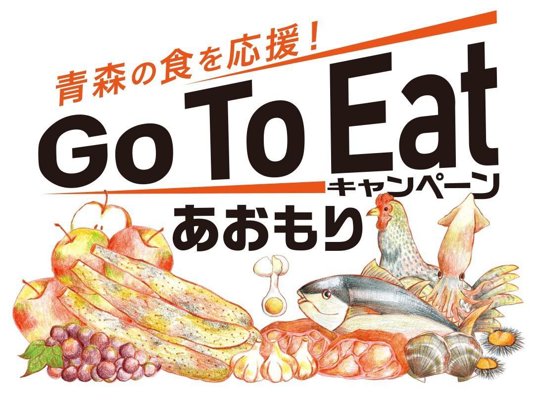 【Go To Eat キャンペーンあおもり 食事券販売】