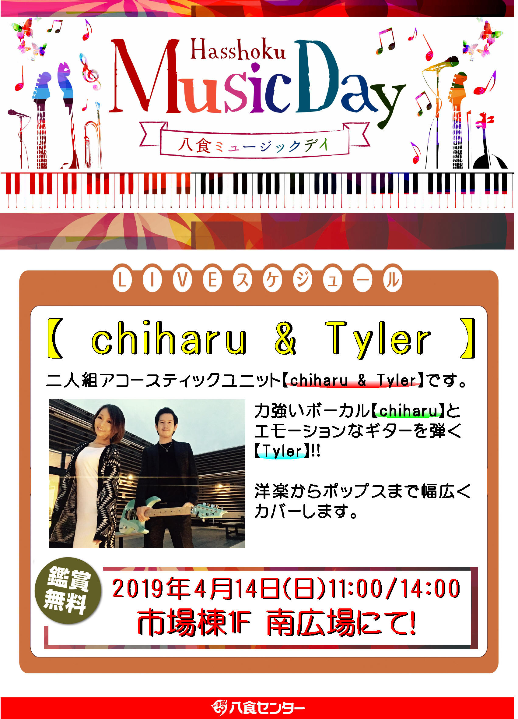 八食Music Day 【chiharu & Tyler】 4/14