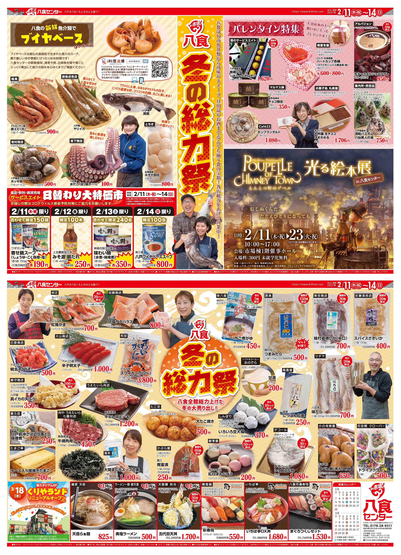 八食冬の総力祭