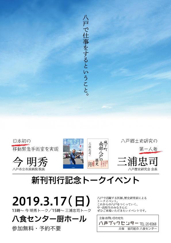 【トークイベント開催】