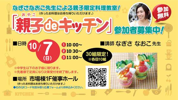 【八食わくわくフェスタ2018】親子deキッチン 参加者募集中!!