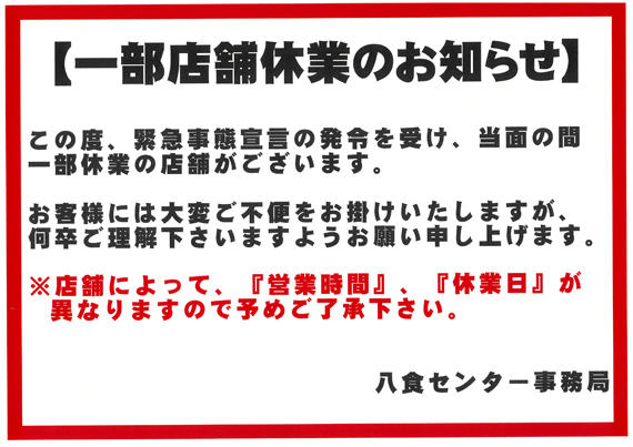 【一部店舗休業のお知らせ】
