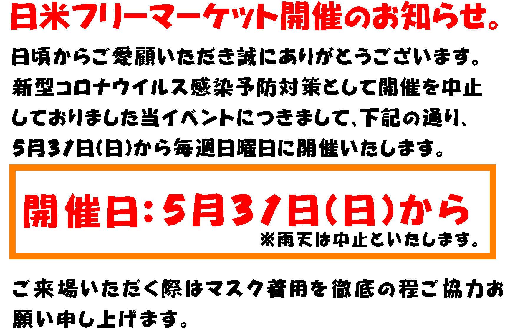 【日米フリーマーケット】開催再開のお知らせ。