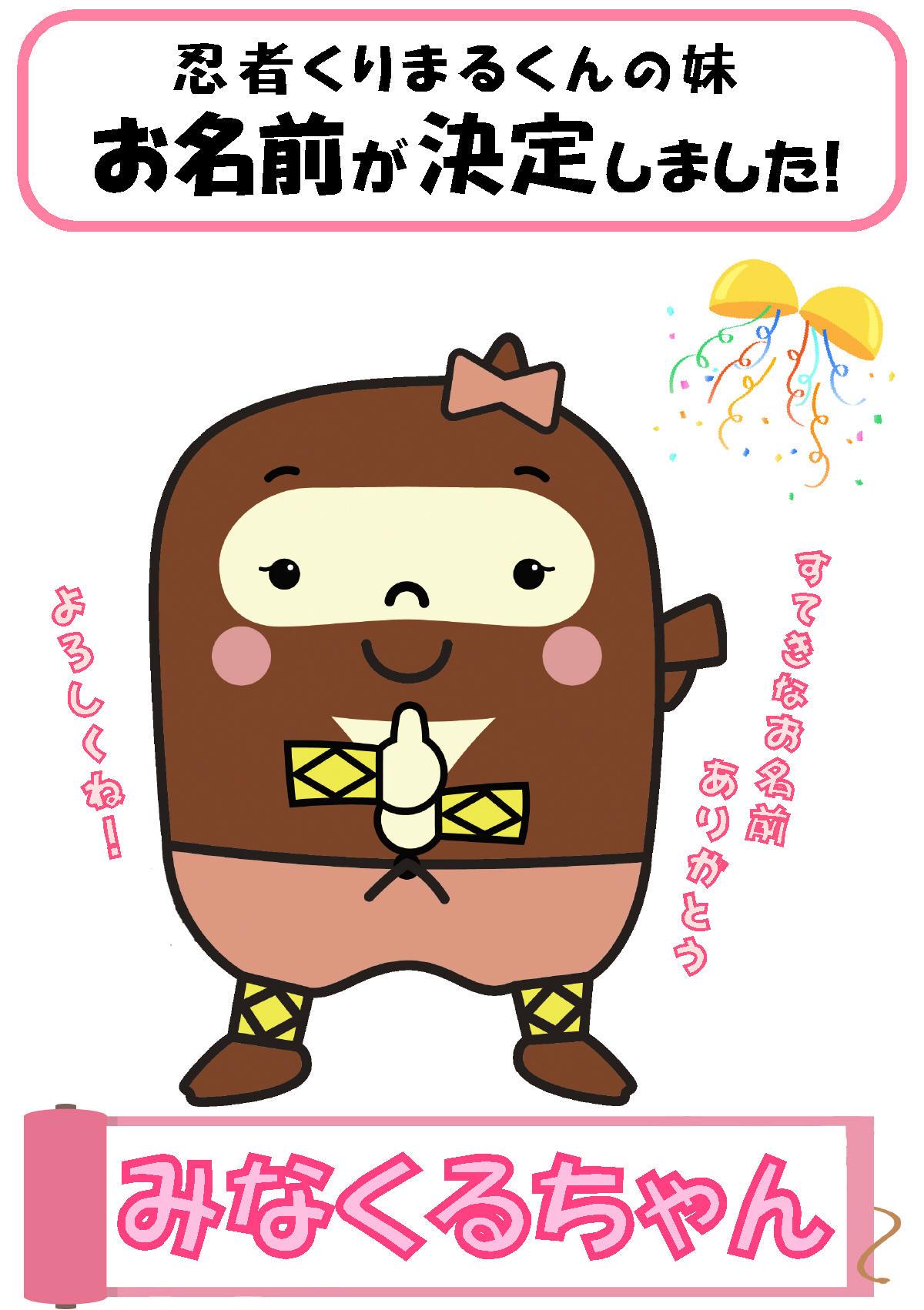 忍者くりまるくんの妹 お名前決定!!