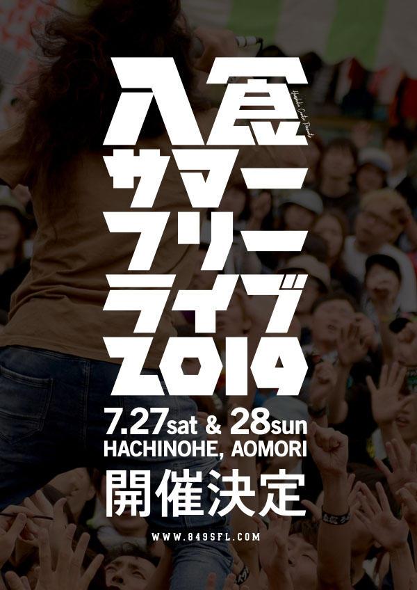 HSFL2019開催決定!!