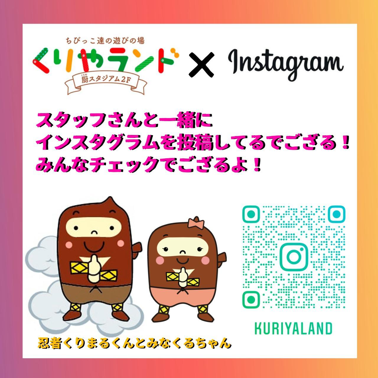 くりやランド Instagram始動!!