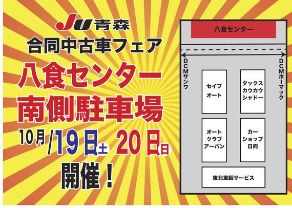 【JU青森合同中古車フェア開催】