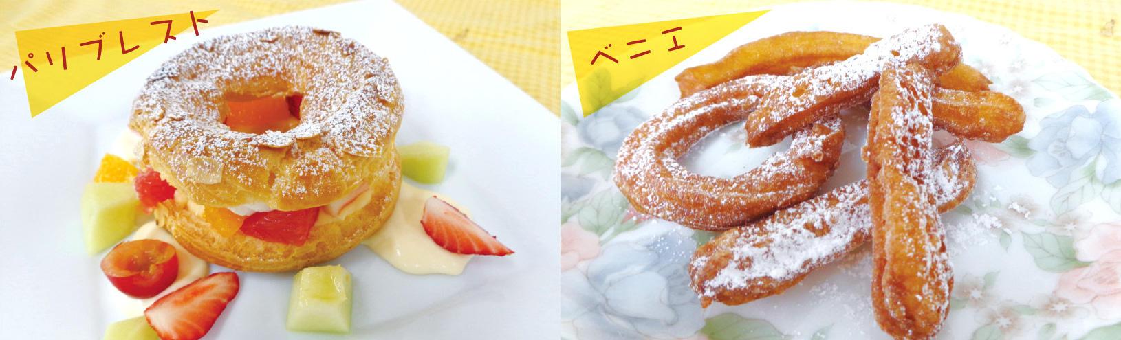 パリブレストとベニエ(揚げ菓子)