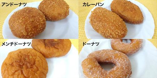 揚げパン(アンドーナツ、カレーパン、メンチドーナツ、チョコドーナツ)