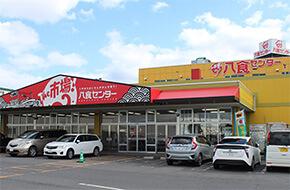 八食センター店舗外観